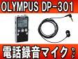 OLYMPUS/オリンパス 【電話録音マイクセット】DP-301 BLK ブラック(DP301)ICレコーダー 【Voice Trek/ボイストレック】