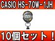 CASIO/カシオ 【10個セット!】 ストップウォッチ HS-70W-1JH