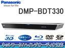 Panasonic/�ѥʥ��˥å� DMP-BDT330-S�ʥ���С��ˡ��֥롼�쥤�ǥ������ץ졼�䡼���������������̵������
