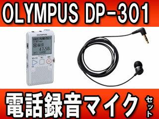 OLYMPUS/オリンパス 【電話録音マイクセット】DP-301 WHT ホワイト(DP3…...:murauchi-denki:72600098