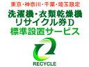 洗濯機・衣類乾燥機(区分なし) リサイクル券D