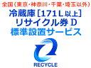 冷蔵庫・冷凍庫・ワインセラー(171L以上) リサイクル券 D