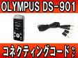 OLYMPUS/オリンパス 【コネクティングコードセット】DS-901ブラック (DS901) Wi-Fi機能 ICレコーダー 【Voice Trek/ボイストレック】