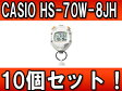 CASIO/カシオ 【10個セット!】 ストップウォッチ HS-70W-8JH