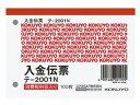 KOKUYO / コクヨ 入金伝票 B7ヨコ型 白上質紙 100枚 テ-2001N
