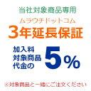 ムラウチドットコム延長保証(保証3年):A3対応インクジェット複合機 Colorio/カラリオ EP-979A3 ホワイト専用加入料