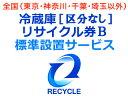冷蔵庫・冷凍庫・ワインセラー(区分なし) リサイクル券 B...