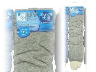 【数量限定】 XXA7304  無地メランジ アームカバー 【グレー】 アームカバー UVカット 紫外線防止 日焼け対策 美白