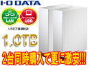 I・O DATA/アイ・オー・データ LAN&USB接続対応外付けハードディスク 1TB LAN DISK HDL-CE1.0S お買い得2台セット