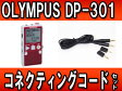 OLYMPUS/オリンパス 【コネクティングコードセット】DP-301 RED レッド(DP301) ICレコーダー 【Voice Trek/ボイストレック】