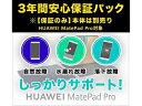 ファーウェイジャパン 3年間安心保障パック HUAWEI MatePad Pro