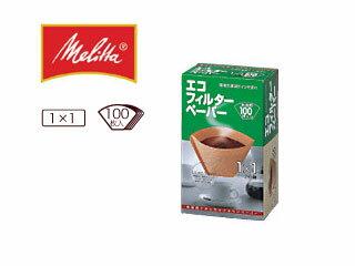 Melitta/メリタ エコ フィルターペーパー ブラウン 1×1G(100枚入)【1〜2杯用】