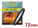 MARUMI/マルミ DHG スタークロス 4X 72mm 光条効果フィルター  【STAR CROSS】