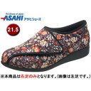 ショッピングアサヒ ASAHI/アサヒシューズ KS22869-RT 快歩主義 L011 【21.5cm・3E】 (ブラックハナガラ) ※片足(右足)販売の商品となります。