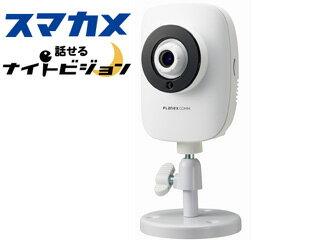PLANEX/プラネックスコミュニケーションズ スピーカー内蔵暗視撮影対応ネットワークカメラ スマカメ 話せるナイトビジョン CS-QR22