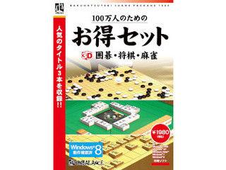 GHS-399100万人のためのお得セット3D囲碁・将棋・麻雀