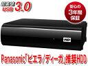 WESTERN DIGITAL/ウエスタンデジタル USB3.0対応外付けハードディスク テレビ録画用デスクトップドライブ 2TB WDBGLG0020HBK-JESN