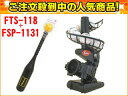 Promark/プロマーク(FSP1131+FTS118) 【SET】FSP-1131 バッティングセット+FTS-118 電動バッティング...