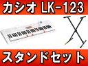 CASIO/カシオ LK-123 他社製スタンド(KS-100B)とのセット【送料無料】(LK123)