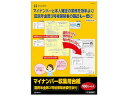マイナンバー収集用台紙(第3号被保険者委任状付)(100シート入り)
