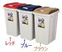 ASVEL/アスベル R分別ダストボックス45(ジョイント式)(45L)【レッド】 ※ダストボックス・ゴミ箱 【asvelkdust】