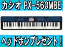 【nightsale】 CASIO/カシオ 【台数限定!ヘッドホンサービス!】 PX-560MBE 【Privia プリヴィア】 【送料無料】(PX560MBE) 【ポータブルピアノ】