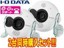 I・O DATA/アイ・オー・データ 200万画素ネットワークカメラ Qwatch TS-WRLP ※4GB microSDカード付き お買い得2台セット 【ペット監視や防犯カメラにもおすすめ】