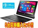 Lenovo/レノボ 10.1型SIMフリーWindowsタブレット YOGA Tablet 2 with Windows 32GB 59435738 お買い得5台セット