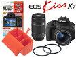 CANON/キヤノン EOS Kiss X7・ダブルズームキット+レンズフィルター2枚+液晶保護フィルム+インナーボックスセット