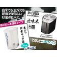 SKATER + 山本電気 袋のまんま 防虫米びつ 5kg + 家庭用精米機 [匠味米](Classic Black) MB-RC23-B