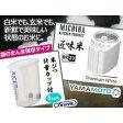 SKATER + 山本電気 袋のまんま 防虫米びつ 5kg + 家庭用精米機 [匠味米](Premium White) MB-RC23-W