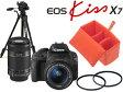 CANON/キヤノン EOS Kiss X7・ダブルズームキット+レンズフィルター2枚+三脚+インナーボックスセット 【kissx7set】