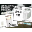 ISETO + 山本電気 お米袋そのまま保存ケース 5Kg + 家庭用精米機 [匠味米](Premium White) MB-RC23-W