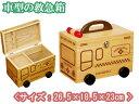 Gentei/ヂャンテイ商会 G-2356N 車型の救急箱 (サイズ:26.5×18.5×23cm) 【99box】【bousai】【防災】【救急用品】【エイド】