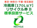 冷蔵庫・冷凍庫・ワインセラー・保冷庫・冷温庫(170L以下) リサイクル券 B...