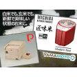 パール金属 + 山本電気 桐製米びつ 5kg用 + 家庭用精米機 [匠味米](Modern Red) MB-RC23-R