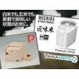 パール金属 + 山本電気 桐製米びつ 5kg用 + 家庭用精米機 [匠味米](Premium White) MB-RC23-W