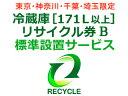冷蔵庫・冷凍庫・ワインセラー(171L以上) リサイクル券 B...
