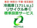 冷蔵庫・冷凍庫・ワインセラー(171L以上) リサイクル券 C...