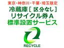 冷蔵庫・冷凍庫・ワインセラー(区分なし) リサイクル券 A...