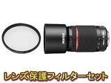 【保護フィルターセット】 PENTAX/ペンタックス HD PENTAX-DA 55-300mmF4-5.8ED WR&レンズプロテクターセット【pentaxlenssale】