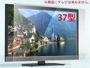 METRIX/メトリックス BLC-37 液晶保護パネル37型テレビ用 ブルーライトカット機能付き【37V型】