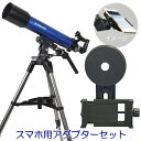 【納期にお時間がかかります】 KENKO ケンコー MEADE AZM-90 経緯台式天体望遠鏡+160284 SkyExplorerスマートフォン用アダプターセッ..