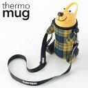 【限定品】【アニマルボトル】【thermomug2017】 thermo mug/サーモマグ 【限定品】5155CH7A-YEL アニマルボトル チェック テディベア (イエロー)