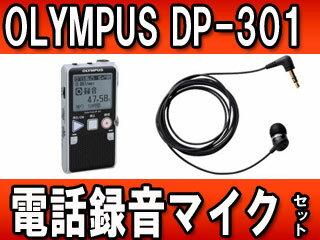 OLYMPUS/オリンパス 【電話録音マイクセット】DP-301 BLK ブラック(DP3…...:murauchi-dvd:58371342