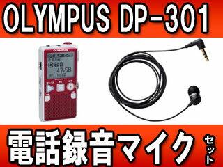 OLYMPUS/オリンパス 【電話録音マイクセット】DP-301 RED レッド(DP30…...:murauchi-dvd:58371254