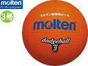 molten/モルテン D3OR ドッジボール (オレンジ) 【3号球】