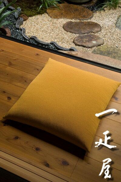 丹後ちりめん(金茶)座布団カバー 55×59cm ※銘仙判 無地