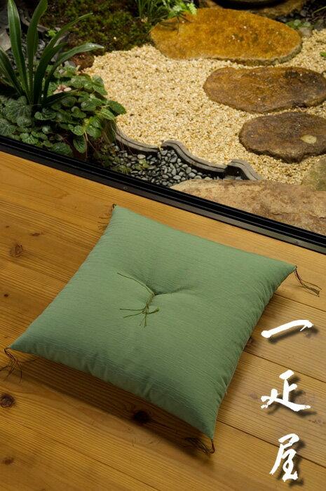 ツムギ(グリーン)小座布団 40×40cm 無地