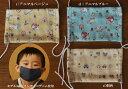 【DM便送料無料】手作り むろの屋 子供用オリジナルマスク タックなし 02P23Apr16